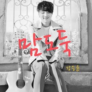 Kang Seung Yoon - Stealer